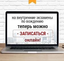 Запись на сдачу экзамена в гибдд москвы онлайн